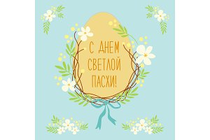 Cute orthodox rustic hand drawn Easter wreath of spring flowers and egg