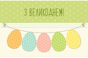 Cute orthodox Easter bunting of eggs