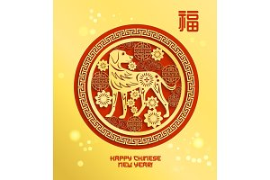 Chinese New Year paper cut ornament of zodiac dog