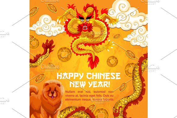 Chinese 2018 Yellow Dog Year Vector Greeting Card