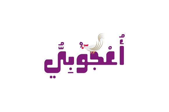 Oajoubi Arabic Font