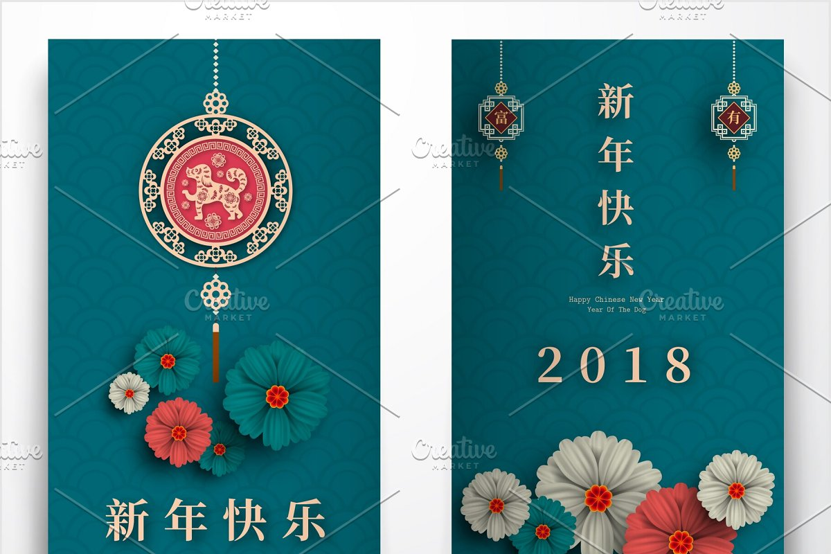 2018 Chinese New Year card in Card Templates