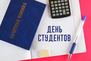 A blue book with an inscription in Russian - a student's record book. Pen, calculator and blank notebooks on a pink background. Inscription in Russian - Students Day.