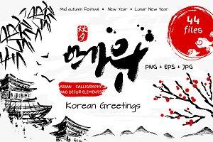Korean calligraphy set