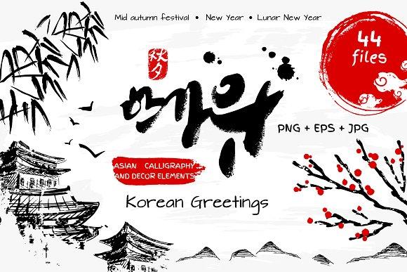Korean calligraphy set illustrations creative market korean calligraphy set m4hsunfo