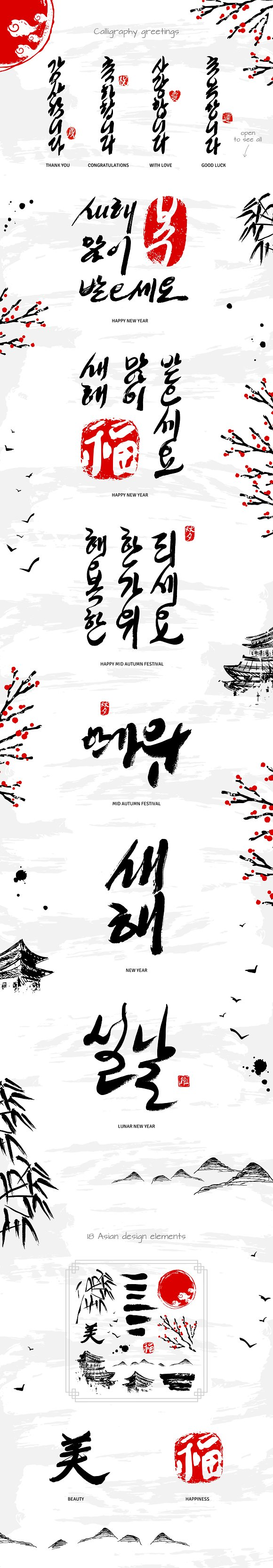 Korean calligraphy set illustrations creative market m4hsunfo