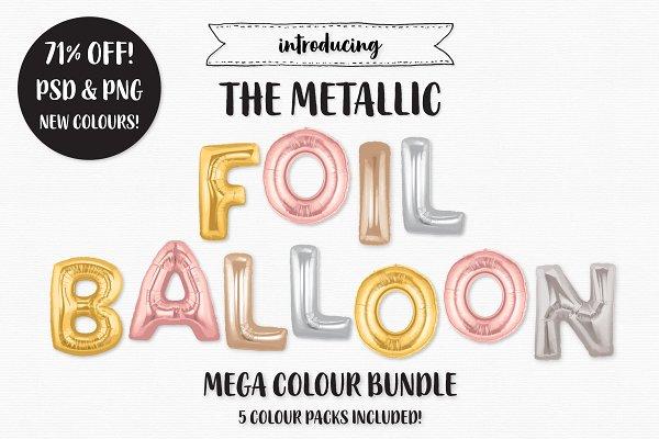 The Metallic Foil Balloon Bundle
