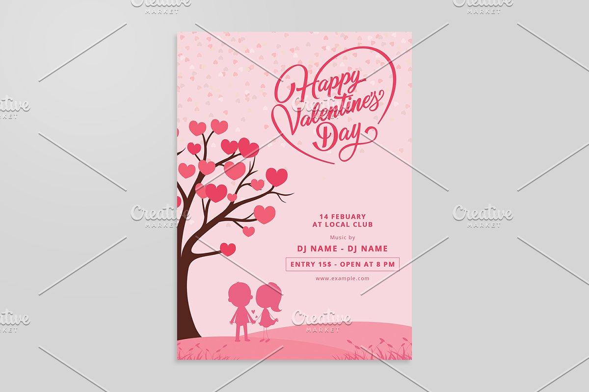 Valentines Day Invitation Flyer V753