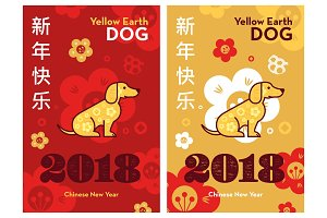 Yellow earth dog is a symbol of the 2018. Banner set with text Chinese New Year. Vertical format. Design for greeting cards, calendars, banners, posters, invitations.