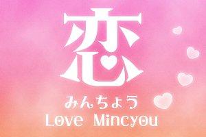 Love Mincyou(Japanese font)