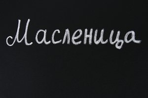 The inscription on a chalkboard in R