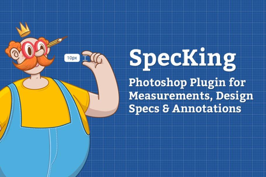 SpecKing Photoshop Plugin