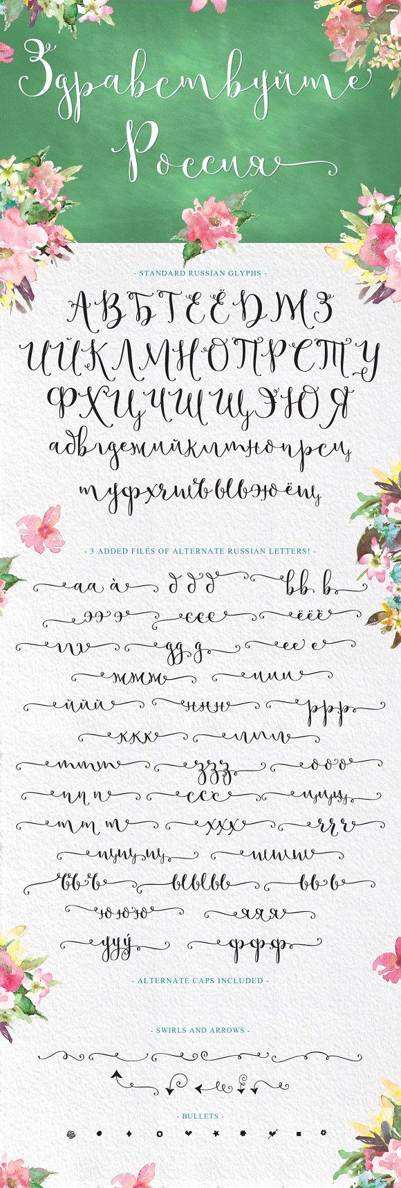 Butterfly Waltz Script