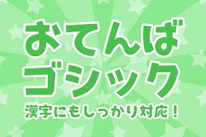 OtenbaGothic(Japanese Font)