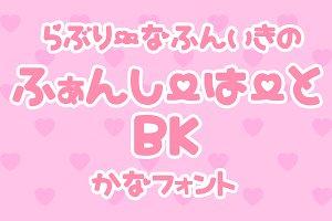 FancyHeartBK(kana font)