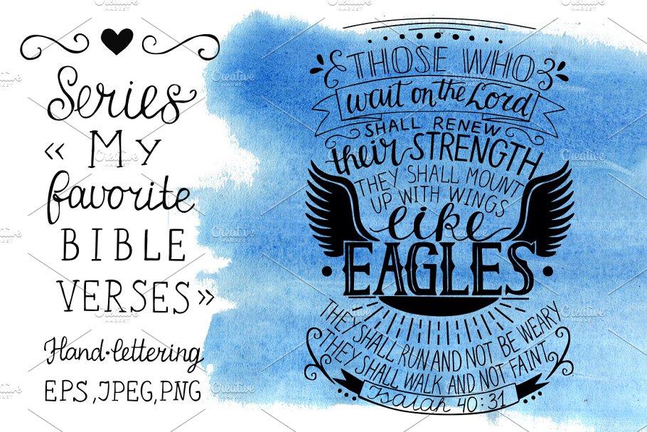 My favorite Bible verses EAGLES