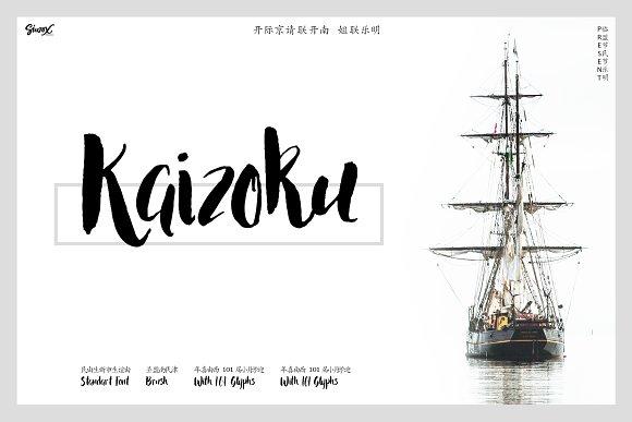 Kaizoku Brush Font