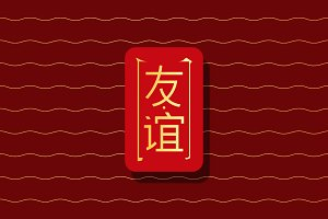 Chinese Friendship Gold Vector Logo