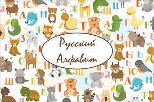 Russian alphabet with animals/ kids