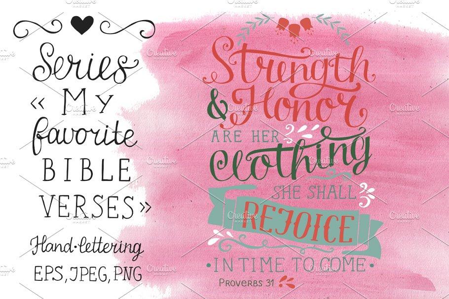 My favorite Bible verses HerClothing