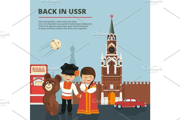 Illustration Of Russian Urban Landscape With USSR Traditional Symbols