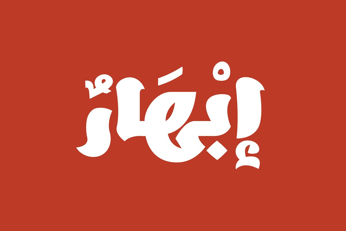 Ebhaar - Arabic Font ~ Non Western Fonts ~ Creative Market