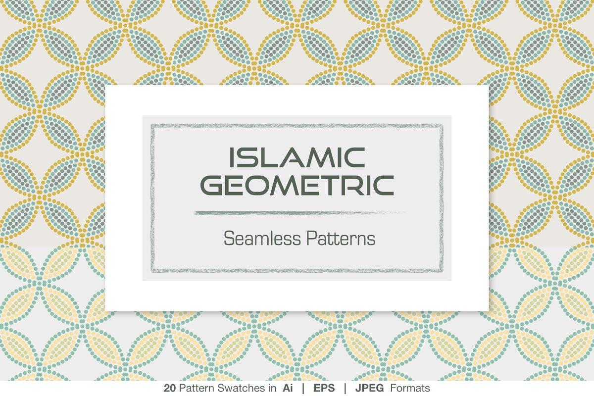 Islamic Geometric Seamless Patterns ~ Graphic Patterns