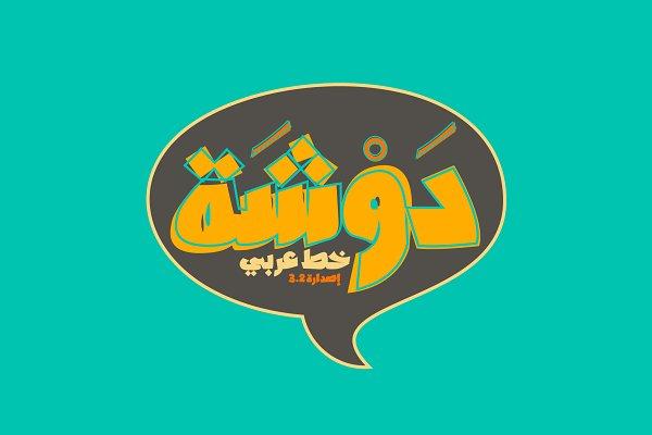 Non Western Fonts: Mostafa El Abasiry - Dawshah - Arabic Font