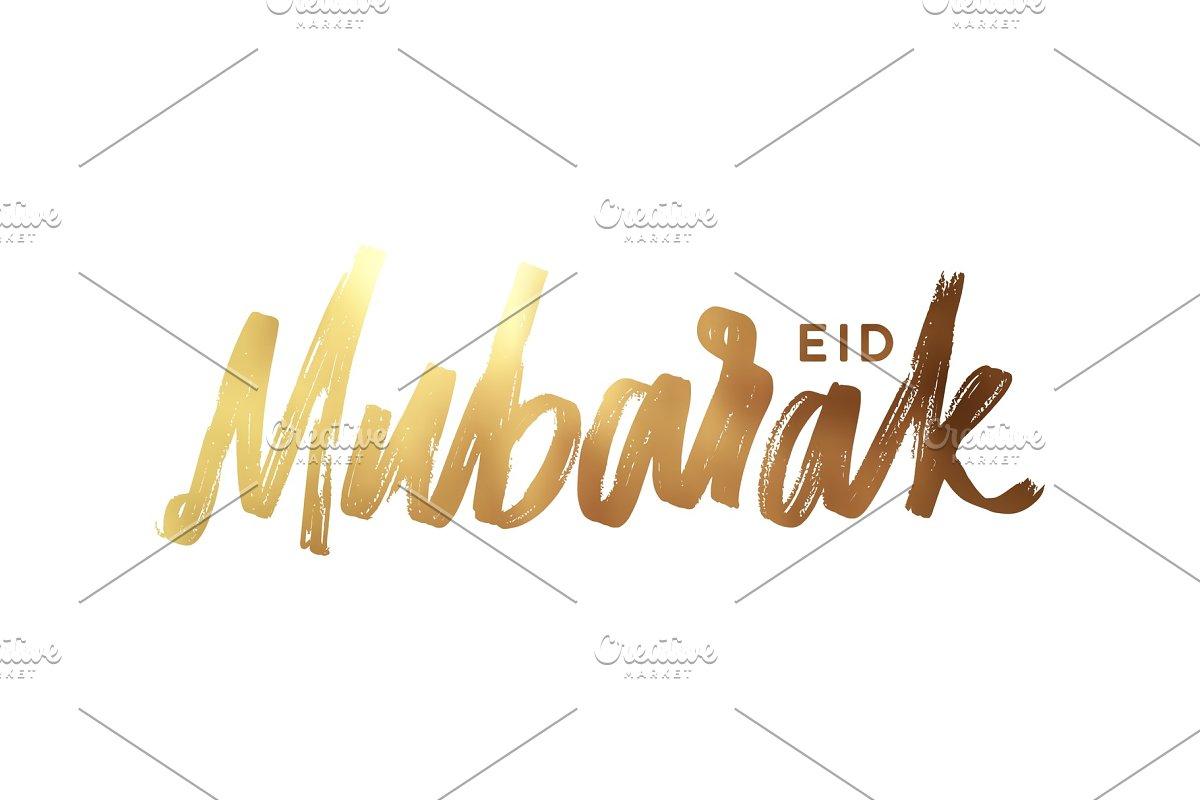 Eid mubarak  Text golden handwritten calligraphy