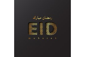 Paper Eid Mubarak holiday background.