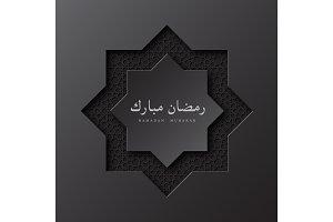 Paper Ramadan Mubarak octagon.
