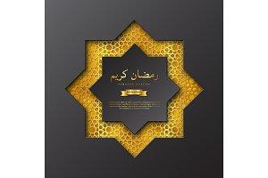Ramadan Kareem paper octagon.