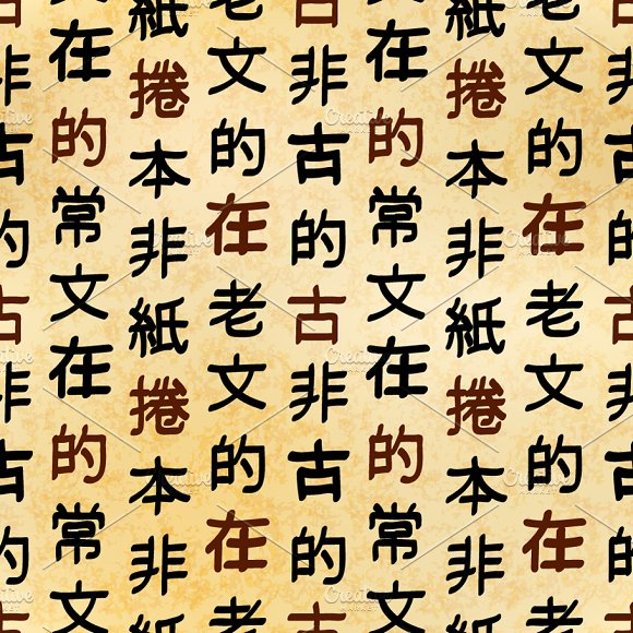 Ancient Chinese Calligraphy Pattern
