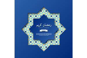 Paper Ramadan Kareem octagon.