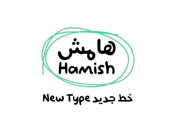 Hamish Typeface