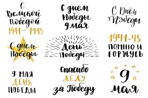 Victory Day 9 may lettering set