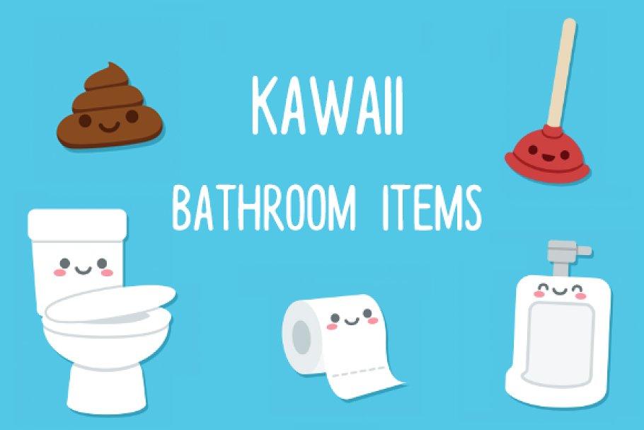 Cute Cartoon Bathroom Objects Pre Designed Photoshop Graphics Creative Market