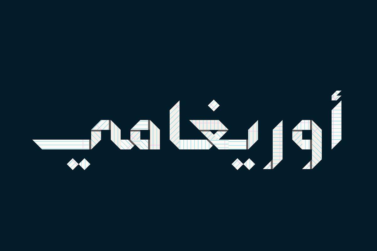 Origami - Colored Arabic Font