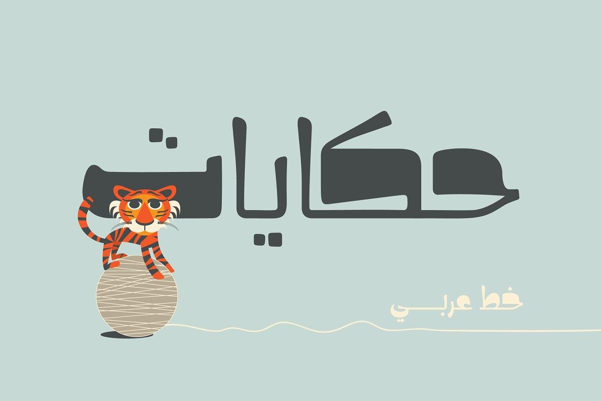 Hekayat - Arabic Font