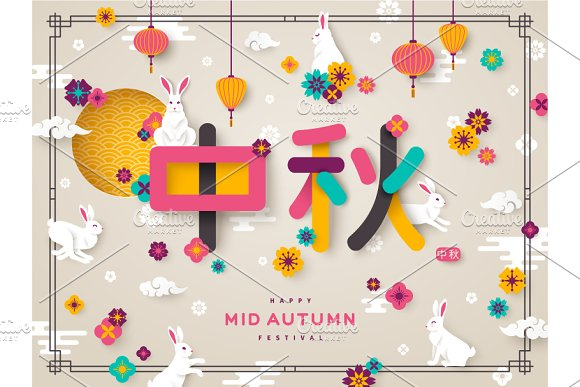 Hieroglyph Of Mid Autumn Festival