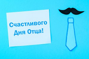 Inscription in Russian - Happy Father's Day, June 17. Postcards on the theme of Father's Day.