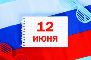 The inscription is June 12, the Day of Russia. Tricolor of the flag of Russia.