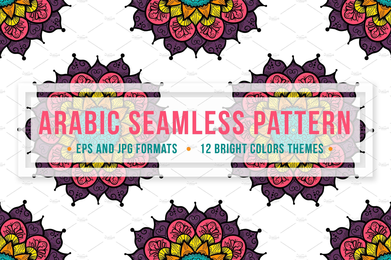 Arabic Seamless Pattern ~ Graphic Patterns ~ Creative Market