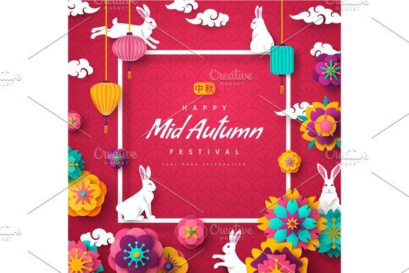 Mid Autumn Pink Banner