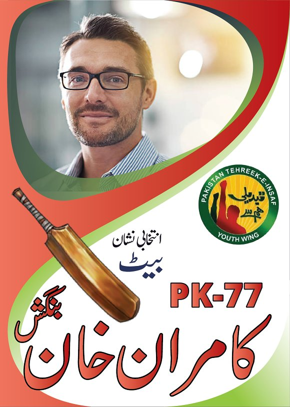 pti election poster