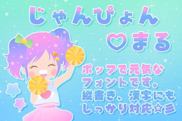 JumpyonMaru(Japanese Font)