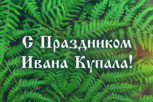 Text in Russian - With a holiday of