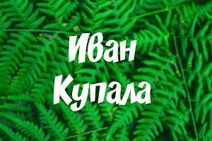 Text in Russian - Ivan Kupala. Russi