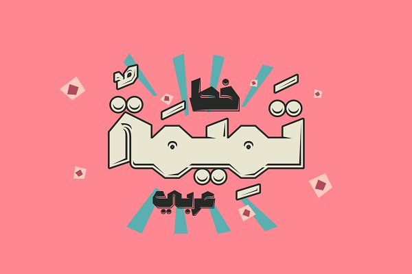 Non Western Fonts: Mostafa El Abasiry - Tamema - Arabic Font