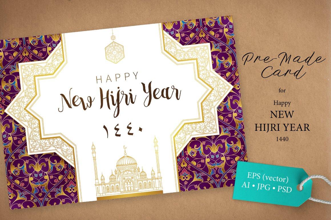 1 New Hijri Year Pre Made Card Card Templates Creative Market